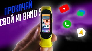 FEATURES AND LIFEHACKS XIAOMI MI BAND 5