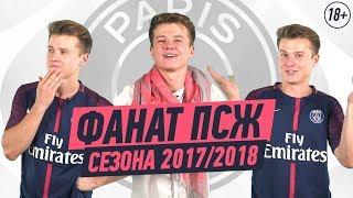 ФАНАТ ПСЖ В СЕЗОНЕ 2017/2018 (18+)