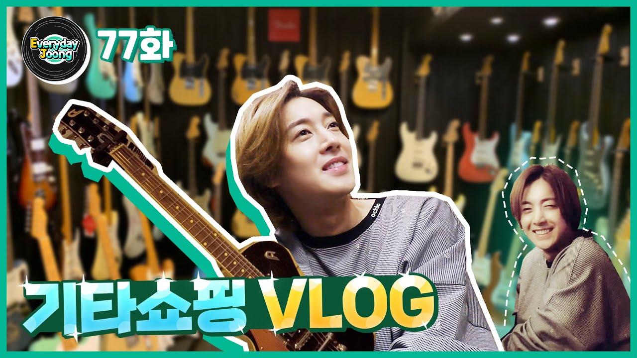 Everyday Joong 77화- 기타쇼핑 v-log
