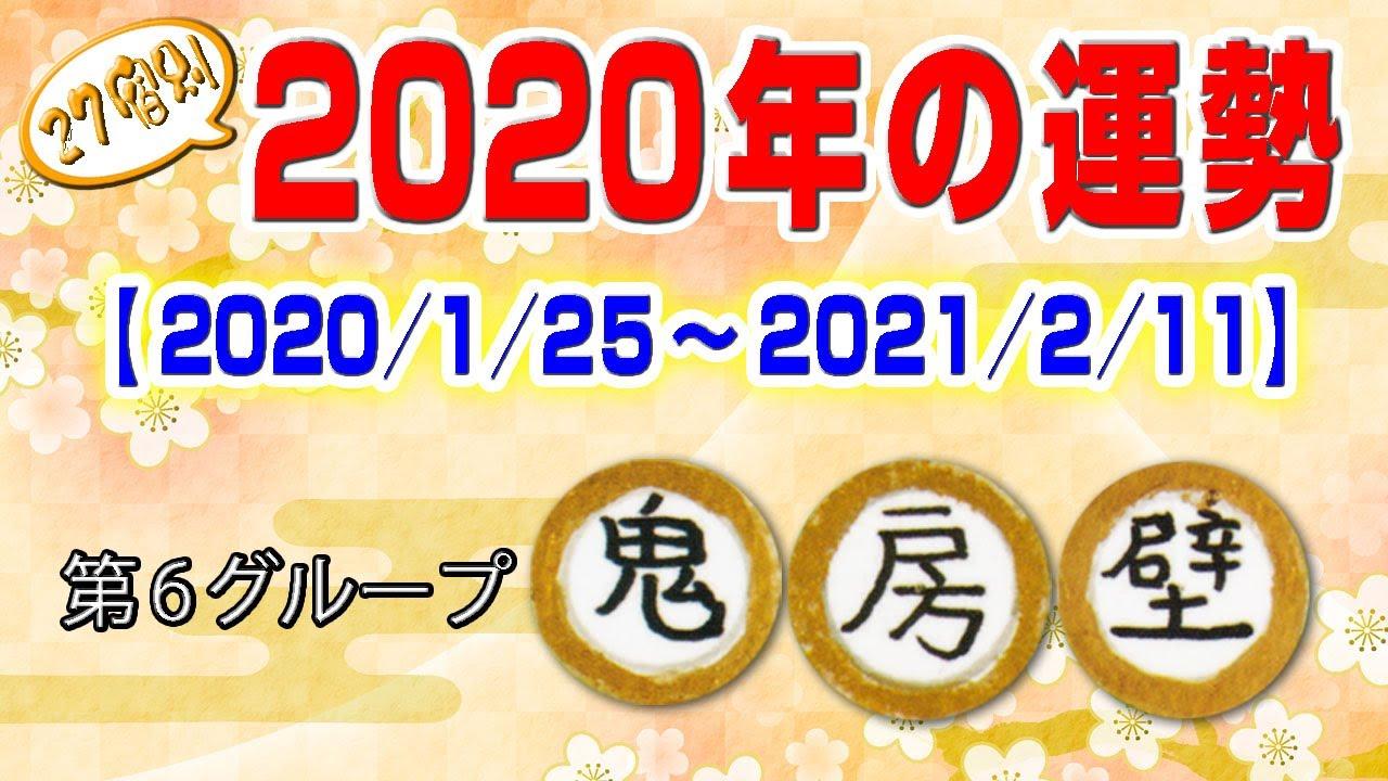 竹本光晴【宿曜占星術で見る】 27宿別 2020年の運勢 鬼宿・房宿 ...