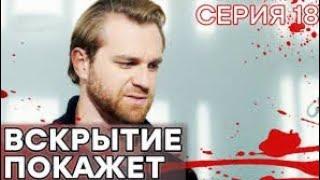 ВСКРЫТИЕ ПОКАЖЕТ - 1 сезон - 18 СЕРИЯ