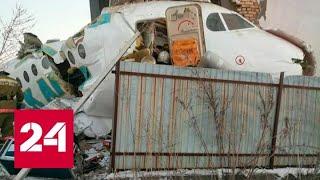 Смотреть видео Количество жертв авиакатастрофы в Алма-Ате выросло до 14 человек - Россия 24 онлайн