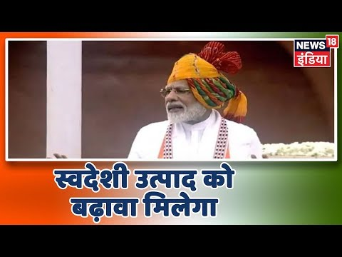 PM Modi Speech : Plastic Polution हटेगा, स्वदेशी उत्पाद बढ़ेगा