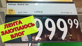 Лимоны и имбирь рост цен Лента гипермаркет Закупаюсь ВЛОГ