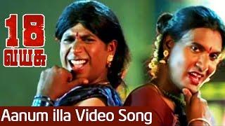Aanum Illa Video Song | 18 Vayusu Tamil Movie | Johnny | Gayathrie | Charles Bosco | Siddi