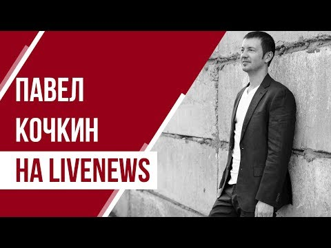 Миллиардеры. Телеканал LiveNews. Павел Кочкин