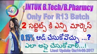 Jntuk Tech Pharmcy R13 Batch Will Added 2subject Grace Marks