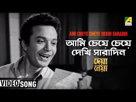 Ami Cheye Cheye Dekhi   Deya Neya   Bengali Movie Song   Shyamal Mitra thumbnail