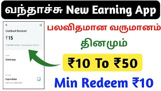 New Self Earning App Launch 2020 In Tamil | Daily Buzzer App | Earn Daily ₹10 To ₹50 | Explain Tamil