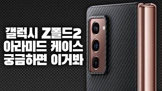 삼성 갤럭시 z폴드2 정품 아라미드 스텐딩커버 케이스 …