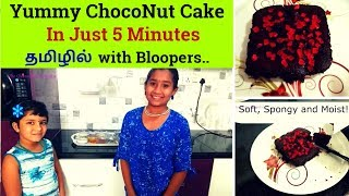 Eggless Chocolate Cake in 5 minutes - Kids Recipe - with Bloopers - Tamil