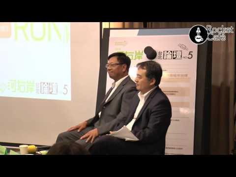 第五屆河右岸台北論壇:亞洲·矽谷 Taipei Run