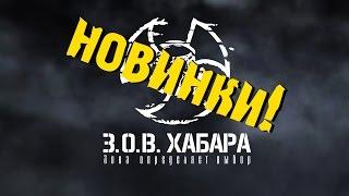 ☢ СТАЛКЕР Зов Хабара Новинки(, 2016-12-15T16:32:41.000Z)