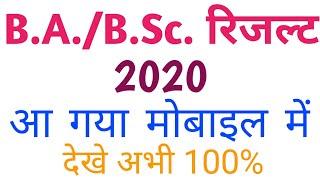 BA result 2019।। Bsc result 2019 kaise dekhe।। results 2019।।