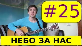 #25 Алексей Захаренко, Небо за нас видеоурок - христианские песни и аккорды