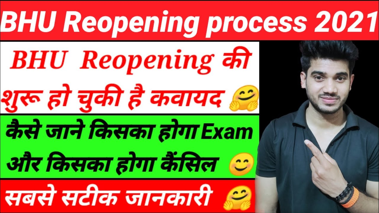 BHU Reopen process 2021||BHU Reopening Latest news||BHU latest news||BHU latest update||