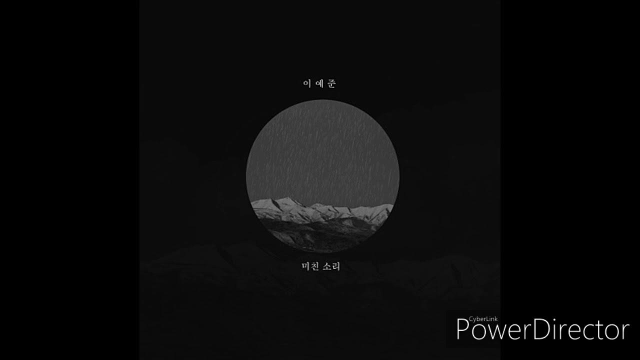 이예준-미친소리 (1시간) (가사포함)