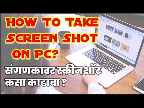 How To Take Screen Shot On Windows PC ? - संगणकावर स्क्रीनशॉट कसा काढावा?