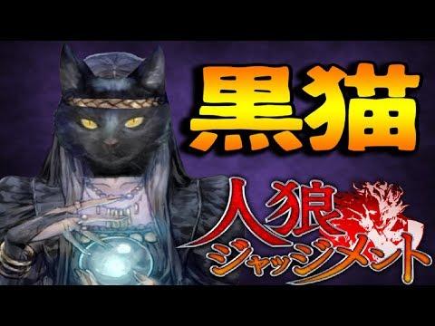 黒猫で占い師騙りで真目を取る動きが強すぎる-人狼ジャッジメント【KUN】