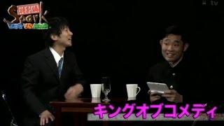 コント・キングオブコメディ「お見合い」(2013/5/20)