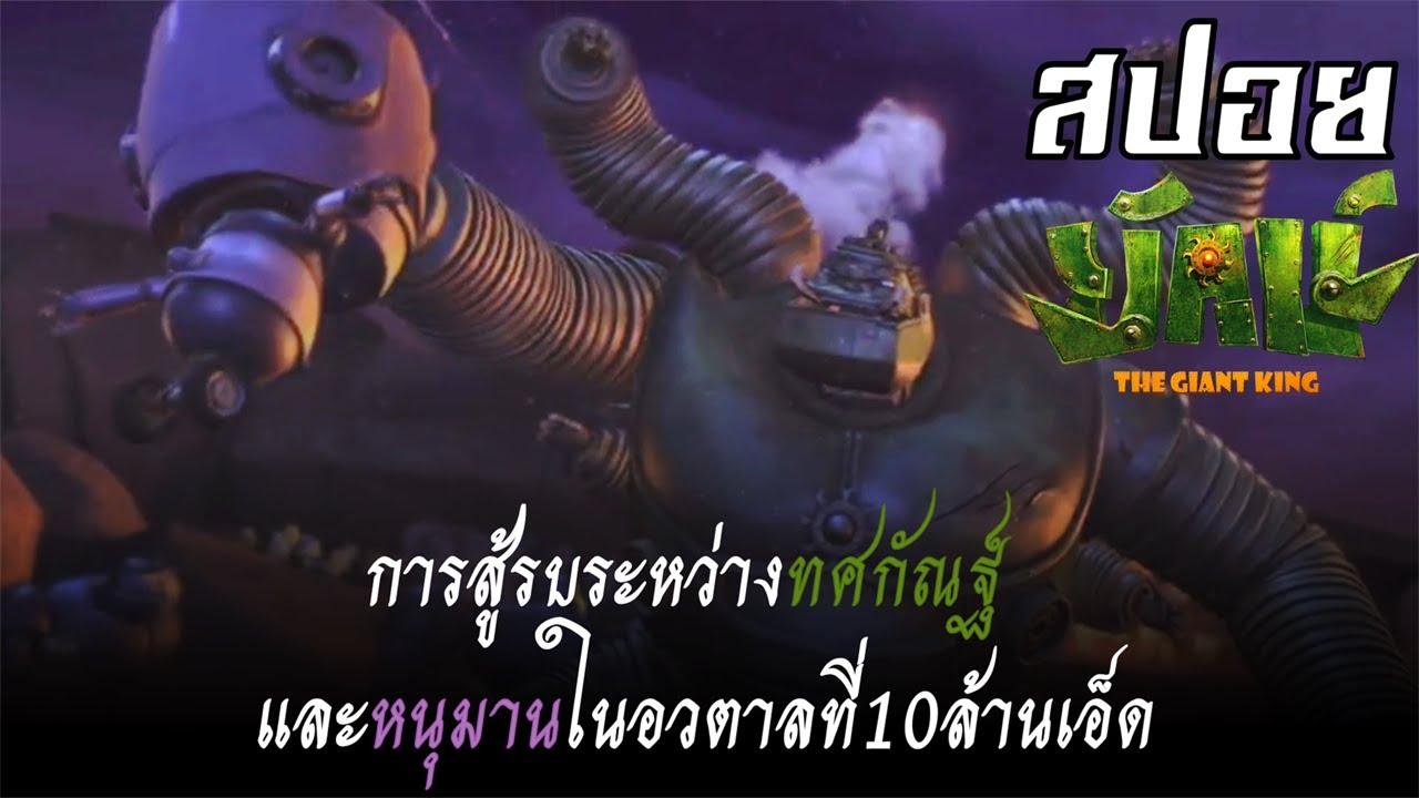 Photo of ภาพยนตร์ เรื่อง ยักษ์ – [สปอยการ์ตูน] ยักษ์ (Yak : The Giant King) การสุ้รบระหว่างทศกันเเละหนุมานในอวตาลที่10ล้านเอ็ด (2012)