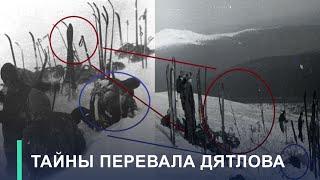 Итоги недели: тайна перевала Дятлова раскрыта