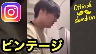 Official髭男dism 藤原聡 インスタライブ4/22 【ビンテージ】