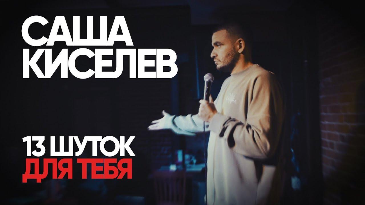 Stand-up Саша Киселев - «13 шуток для тебя»