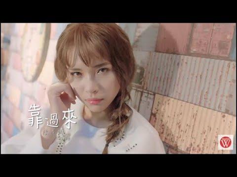 陳有娜《靠過來》官方MV - YouTube