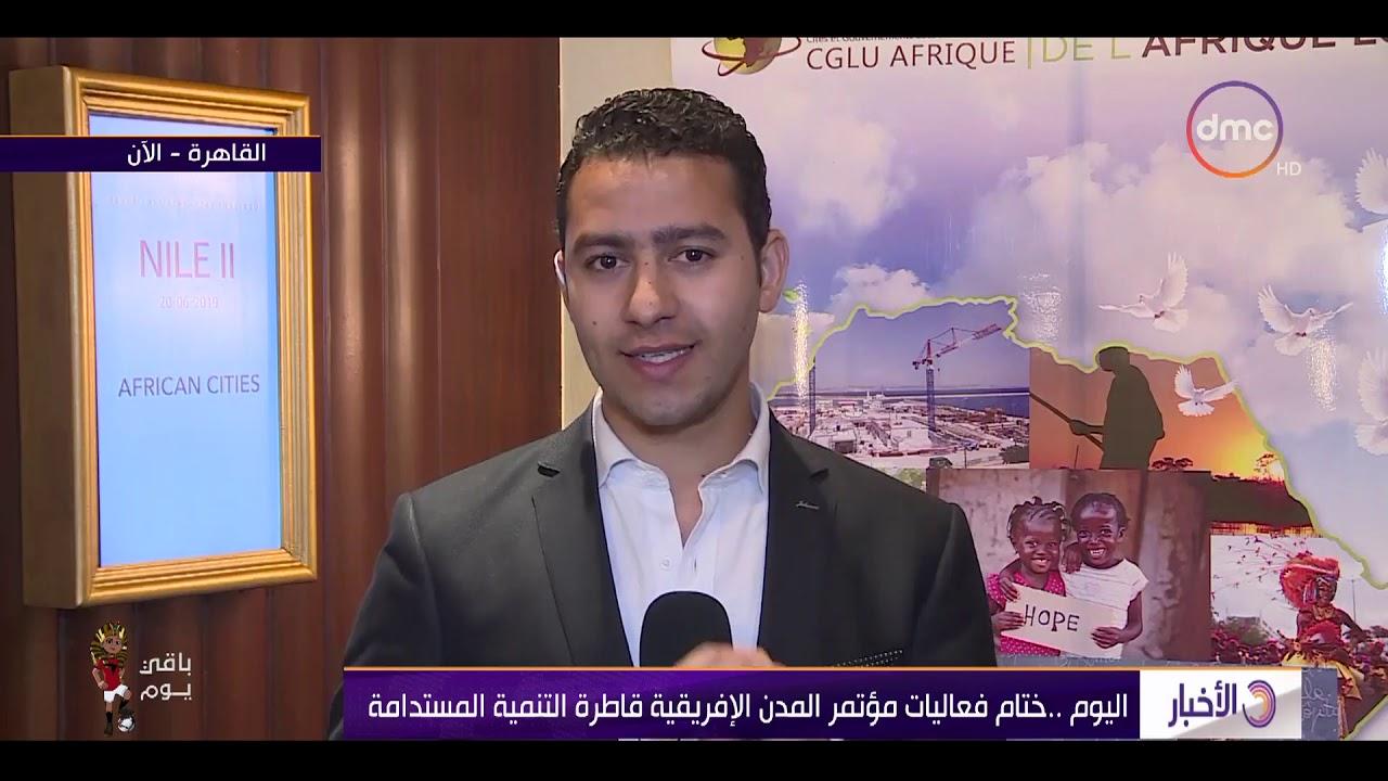 80501c110 dmc:الأخبار - اليوم .. ختام فعاليات مؤتمر المدن الإفريقية قاطرة التنمية  المستدامة