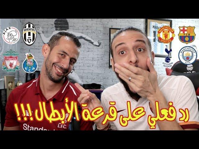 ليفربول x بورتو  | مانشستر يونايتد x برشلونة | سيتي x توتنهام | يوفنتوس x اياكس #1