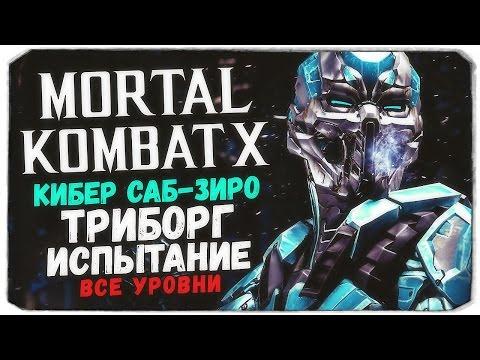 ВОТ ЭТО ЖЕСТЬ! ИСПЫТАНИЕ КИБЕР САБ-ЗИРО - Mortal Kombat X Mobile