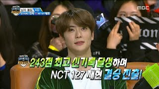 [HOT] set a new record , 설특집 2019 아육대 20190205