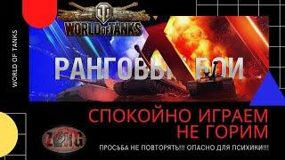 WORLD OF TANKS. РАНГОВЫЕ БОИ