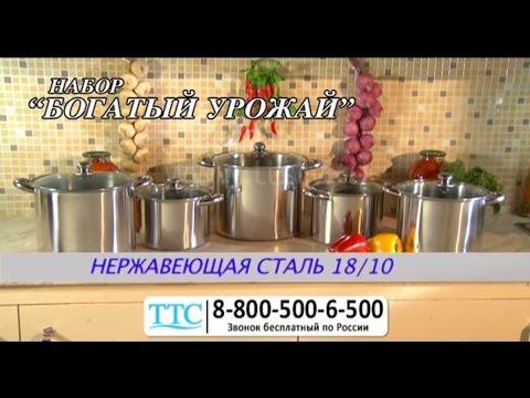 """Набор Кастрюль """"Богатый  урожай"""" из нержавеющей стали. Лучшая посуда для дома и дачи купить Ttstv.ru"""