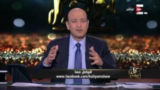 كل يوم - عمرو اديب: أغلب الشباب اللى قام بثورة يناير يا فى السجن يا برة مصر يا فى مصر ومش بيتكلموا