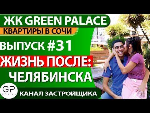 Отзыв о жизни в Сочи после Челябинска ЖК GREEN PALACE