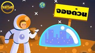 มนุษย์เราย้ายไปอยู่บนดาวอังคารได้จริงๆเหรอ ?