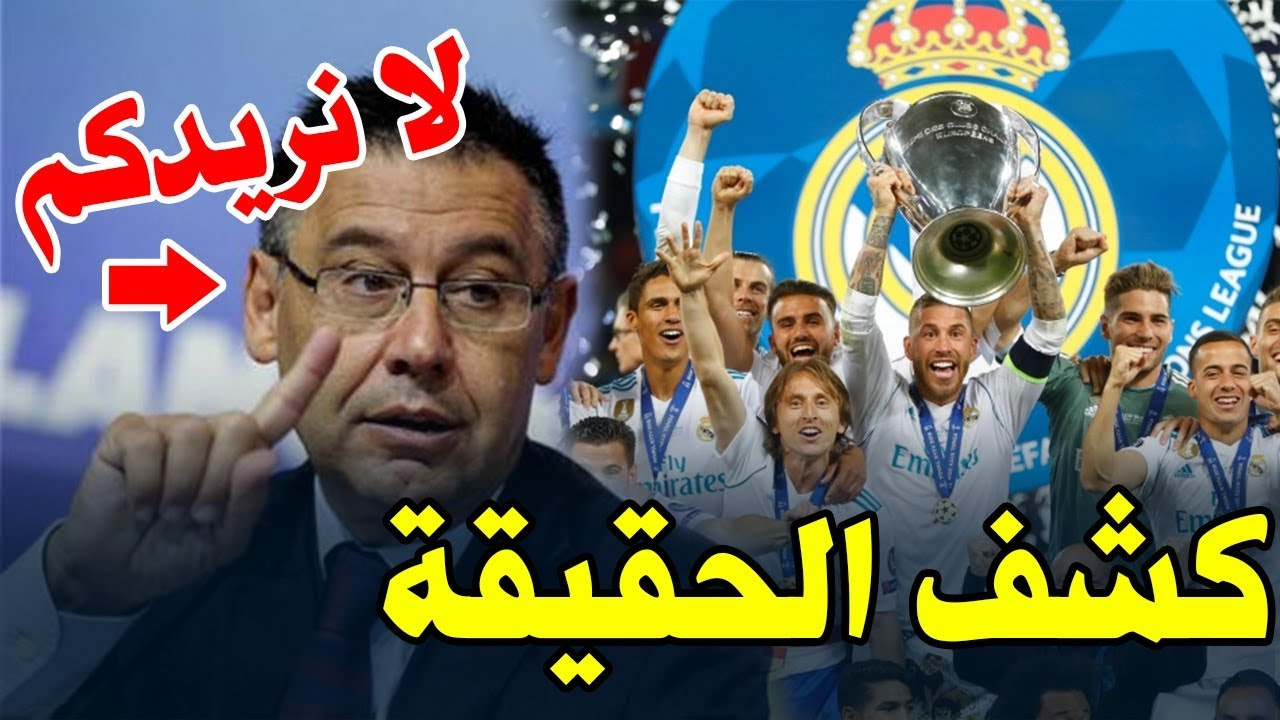 عاجل خبر مفرح لجماهير ريال مدريد | غضب رونالدو | برشلونة لا يريد لاعبي ليفربول |انتر يدخل صراع بوحبا