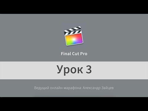 Урок 3. Final Cut Pro. Как синхронизировать видео и звук. Перебивки.