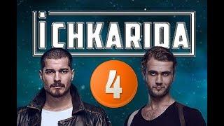 Ichkarida / Ичкарида 4-Qism (Turk seriali uzbek tilida)