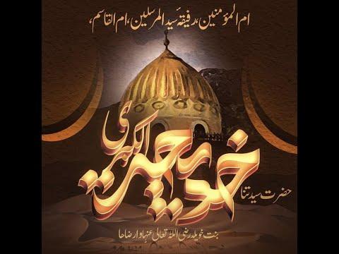 (99) Story of Hazrat Khadija(ra) first wife of last prophet (p.b.u.h)