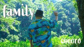 cocoro/family