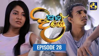 Paara Dige Episode 28 || පාර දිගේ  ||  28th JUNE 2021 Thumbnail