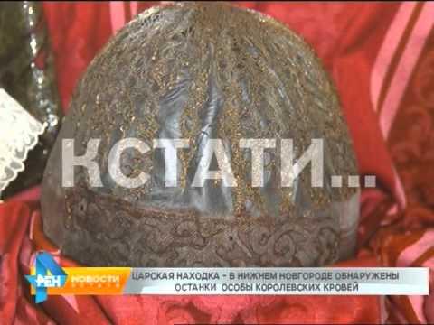 Историческая сенсация в Нижнем Новгороде