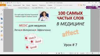 Медицинский английский. 100 САМЫХ ЧАСТЫХ СЛОВ. Урок 7 AFFECT (2)