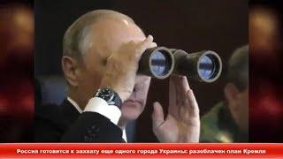Смотреть видео Россия готовится к захвату еще одного города Украины: разоблачен план Кремля ✔Новости Express News онлайн