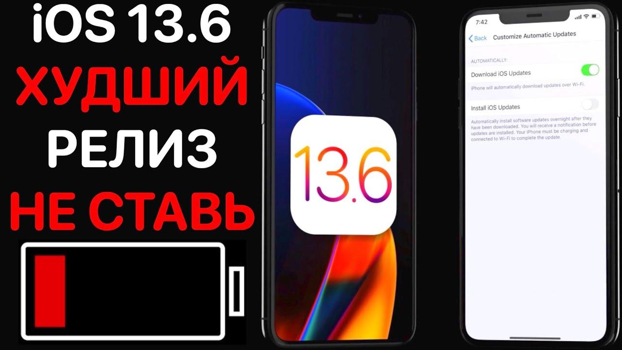 iOS 13.6 РЕЛИЗ - Что нового ? Полный обзор ! Айос 13.6 и iPadOS 13.6 ФИНАЛ