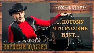 """ЕВГЕНИЙ ЮДЖИН """"Голливудское кино"""" (русское кантри)"""