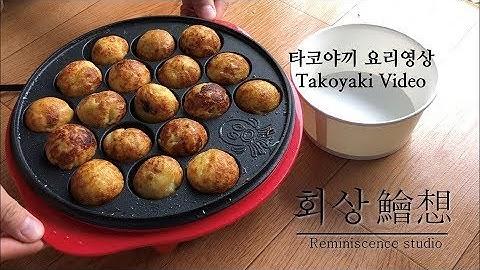 타코야끼/ 타코야끼만들기(Takoyaki)/ 타코야키 레시피 [회상鱠想] Reminiscence studio